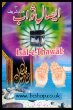 Isaale Thawab - Islamic book with English & Urdu Meaning
